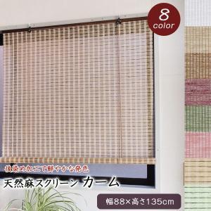 ロールアップスクリーン 幅88×高さ135cm ロールスクリーン カーム 麻 天然素材|1147kodawaru