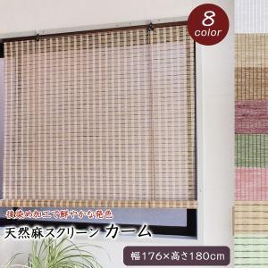 ロールアップスクリーン 幅176×高さ180cm ロールスクリーン カーム 麻 天然素材|1147kodawaru
