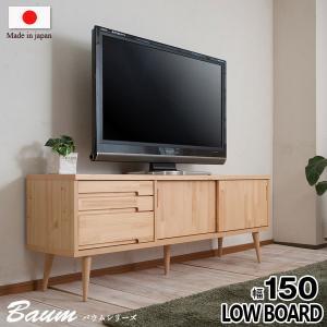 テレビ台 テレビボード ローボード 幅150cm  天然木 パイン材 日本製 北欧 完成品 Baum バウム NK04-001-NS|1147kodawaru