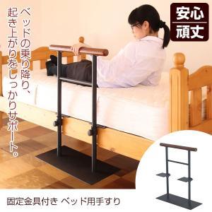ベッド用手すり 天然木立ち上がり補助サポート ベッド固定金具付 81-001-YA|1147kodawaru