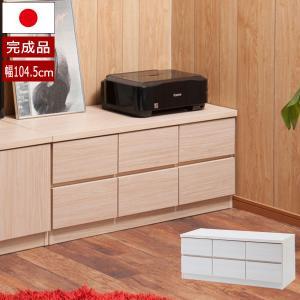 チェスト タンス ローボード 幅104.5cm 2段 6杯 引出し スクエア キャビネット リビングボード 木目柄 日本製 完成品 ベンチチェスト TE-0136/TE-0142-NS|1147kodawaru