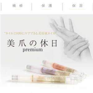 美爪の休日プレミアム 美容液ネイル|1147kodawaru