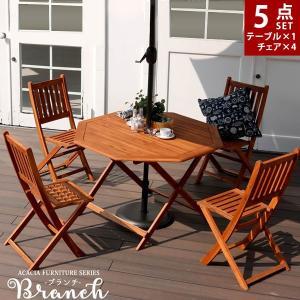 ガーデンテーブル 木製 5点セット 肘無しチェア テーブル 椅子 机 幅110cm ブランチ 天然アカシア ガーデンファニチャー BR11051-5PSET|1147kodawaru