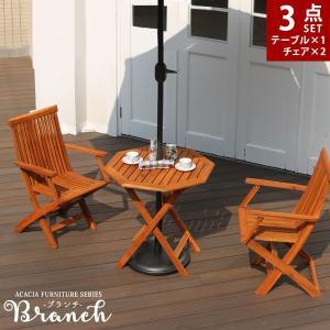 ガーデンテーブル 木製 3点セット 肘付きチェア テーブル 椅子 机 幅70cm ブランチ 天然アカシア ガーデンファニチャー BR7049A-3PSET|1147kodawaru