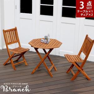 ガーデンテーブル 木製 3点セット 肘無しチェア テーブル 椅子 机 幅70cm ブランチ 天然アカシア ガーデンファニチャー BR7051-3PSET|1147kodawaru