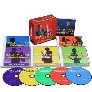 魅惑のムード・サックス〜昭和歌謡名曲100選 CD 5枚組 全100曲収録 通販専用商品 BRCR-00004