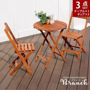 ガーデンテーブルセット 木製 3点 テーブル チェア ブランチ アカシア 折り畳み ミニサイズ 椅子 BRGT60-3PSET|1147kodawaru