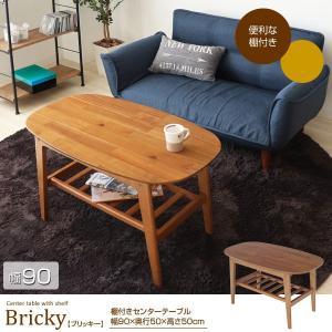 棚付きセンターテーブル 角丸テーブル 高さ50cm 幅90cm Bricky ブリッキー 82-662-YA|1147kodawaru