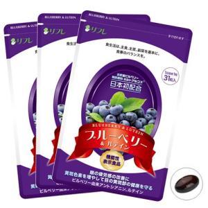 ブルーベリー&ルテイン 31粒×3袋組90日分 【リフレ】|1147kodawaru