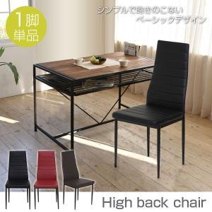 ダイニングチェア ハイバックチェア 椅子 合皮レザー ウレタンクッション CH-1911/CH-1912/CH-1913|1147kodawaru