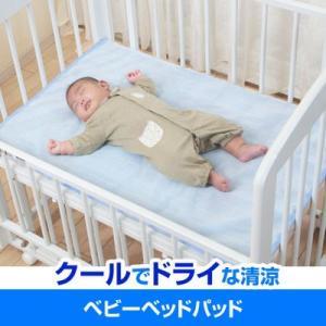 クールでドライな清涼ベビーベッドパッド 日本製|1147kodawaru