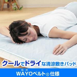 クールでドライな清涼敷きパッド WAYOベルト仕様 セミダブル 1147kodawaru