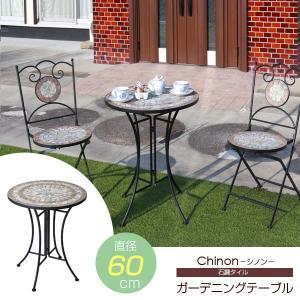 ガーデニングテーブル 丸型タイル天板 幅60cm アジャスター付 シノン Chinon 82-667-YA|1147kodawaru