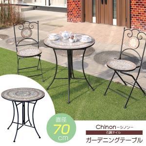 ガーデニングテーブル 丸型タイル天板 幅70cm アジャスター付 シノン Chinon 82-668-YA|1147kodawaru