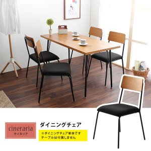 ダイニングチェアー アイアン ウォールナット サイネリア 椅子 木製 チェア単品 00062203921002-SI|1147kodawaru