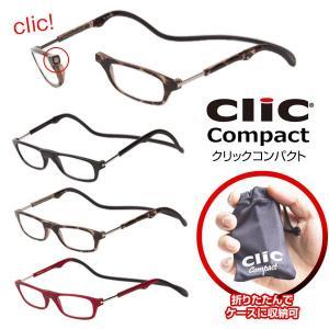 クリックリーダー クリックコンパクト 老眼鏡 シニアグラス 折りたたみメガネ clic readers 首かけマグネット式リーディンググラス|1147kodawaru