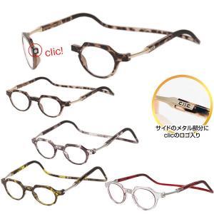 クリックリーダー クリックメトロ 老眼鏡 シニアグラス テンプル部分チタン合金 clic readers 首かけマグネット式リーディンググラス|1147kodawaru