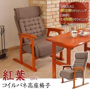 コイルバネ高座椅子 紅葉 頭部14段階リクライニング 背もたれ無段階リクライニング 4段階高さ調整 ブラウン 83-805-YA|1147kodawaru