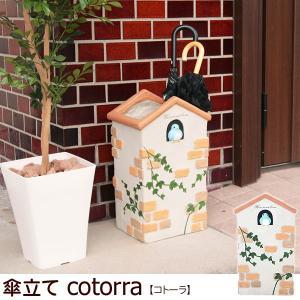立体的な鳥やレンガ調 傘立て 受け皿付 幅26.5cm cotorra コトーラ 70-705-YA|1147kodawaru