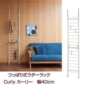 つっぱり式 ラダーラック パーテーション 間仕切り 突っ張り 幅40cm 日本製 棚板1枚 カントリー調 メルヘン Curly カーリー JJ54-004CM-NS|1147kodawaru