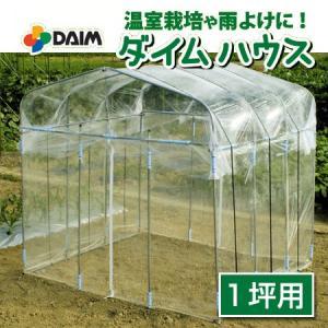 家庭菜園用ハウス ダイムハウス 1坪用|1147kodawaru