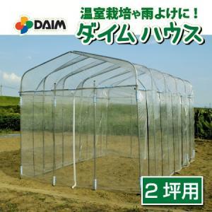 家庭菜園用ハウス ダイムハウス 2坪用|1147kodawaru