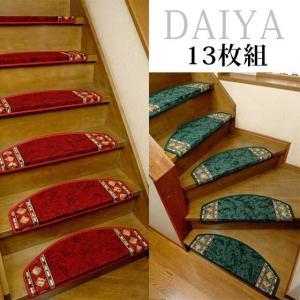 階段マット 半円型 13枚組 ヨーロピアン 半円形ダイヤ柄階段マット DAIYA-ST ポーランド|1147kodawaru