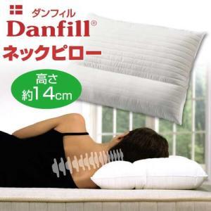 ダンフィル ネックピロー レギュラー 高さ約14cm Danfill 枕 JPA111|1147kodawaru