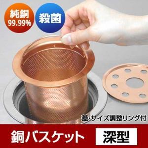 銅バスケット 深型 サイズ調整リング付 佐野機工 銅製水切り 排水口|1147kodawaru