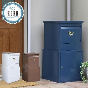 宅配ボックス DBOX875 horn ホルン シンプルデザイン 戸建て マンション 荷物受け 不在宅配便置き場|1147kodawaru