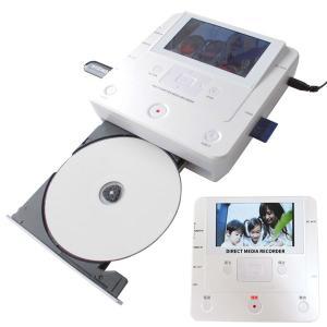ダイレクトメディアレコーダー アナログ映像 デジタル録画 ダビング DVD SD USB ビデオテープ 8mmビデオカメラ ビデオデッキ MP4 DMR-0520|1147kodawaru