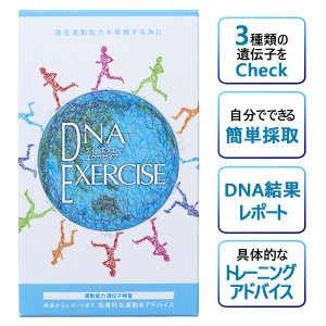 DNA EXERCISE 運動能力遺伝子検査キット 口腔粘膜...