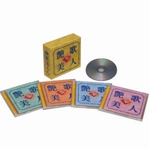 艶歌美人 女性演歌歌謡曲スペシャルコレクション CD4枚組 DQCL-1777 歌謡曲 演歌 通販限...