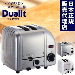 デュアリット トースター(2枚焼き)【Dualit】【日本国内正規品】|1147kodawaru