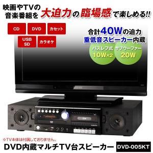 テレビ台 DVD内蔵 スピーカー DVDカラオケ サブウーファー ホームシアター カセット USB SD 録音 DVD-005KT|1147kodawaru