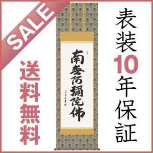 掛け軸 六字名号 吉村清雲作 金襴佛表装 尺五立 仏事用 デジタル版画 E2-108|1147kodawaru