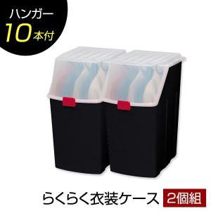 らくらく衣装ケース 2個組 ブラック ハンガー10本付 収納ボックス 2段重ね可能|1147kodawaru
