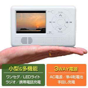 エコラジTV ワンセグ ラジオ LEDライト 手回し充電 AC電源 乾電池 防災|1147kodawaru