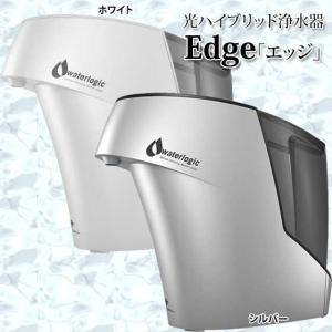 ウォーターロジック 光ハイブリッド浄水器 Edge エッジ バクテリア除菌率99.9%|1147kodawaru