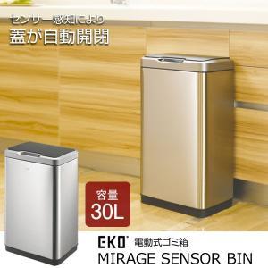 電動式ゴミ箱 ミラージュセンサービン 30L センサー感知自動開閉|1147kodawaru