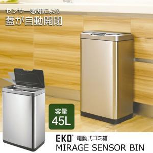 電動式ゴミ箱 ミラージュセンサービン 45L センサー感知自動開閉|1147kodawaru