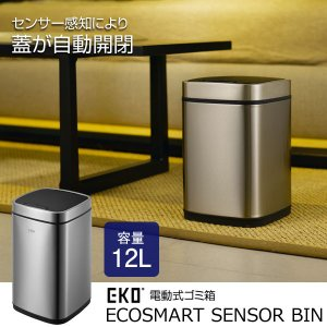 電動式ゴミ箱 エコスマートセンサービン 12L センサー感知自動開閉|1147kodawaru
