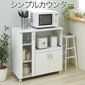 キッチンカウンター レンジ台 コンパクトでキャスター付 シンプルなホワイト 幅90cm FAP-0017-WH-JK|1147kodawaru