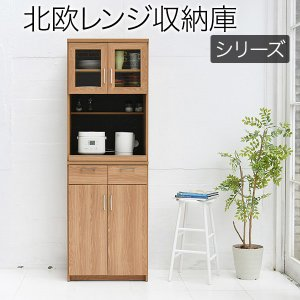 食器棚 レンジボード レンジ台 引き出し オープン キッチンボード 幅60cm Keittio 電子レンジ 炊飯器 FAP-0019-JK|1147kodawaru