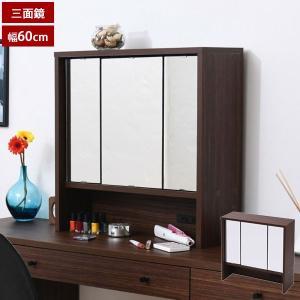 三面鏡 寝室家具 幅60cm ドレッサー デスク別売り 2口コンセント付き 収納 化粧台 鏡台 メイク台 FBF-0002-JK|1147kodawaru