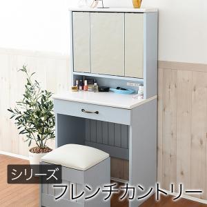 三面鏡ドレッサー スツール付 化粧台 幅60.5cm アジュール フレンチカントリー ブルー&ホワイト FFC-0004-JK|1147kodawaru