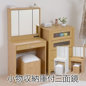 三面鏡ドレッサー スツール付 鏡台 化粧台 幅60.5cm FLL-0061-JK 1147kodawaru