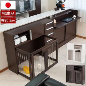 ペットケージ 幅90.5cm 家具一体型 折りたたみ式 ペットサークル すむぺっと 省スペース 引き出し付 収納付 室内犬用 日本製 完成品 NO-0129/NO-0135-NS|1147kodawaru