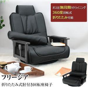 折りたたみ式肘付き回転座椅子 フリージア 柔らかいポリウレタン生地 レバー式ガス圧無段階リクライニング 1人掛けソファー ブラック 83-865-YA|1147kodawaru