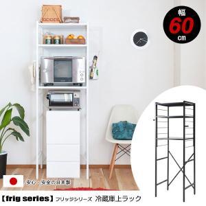 スチールラック オープンラック 冷蔵庫上収納 収納棚 家電収納 幅60cm 日本製 冷蔵庫ラック Frig フリッジ ホワイト ブラック JJ54-015WH/JJ54-015BK-NS|1147kodawaru